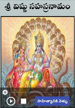 Vishnu Shasranamam Audio And Telugu Lyrics screenshot 5