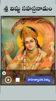 Vishnu Shasranamam Audio And Telugu Lyrics apk screenshot