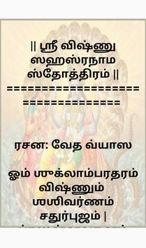 Vishnu Sahasranamam Audio And Tamil Lyrics screenshot 10