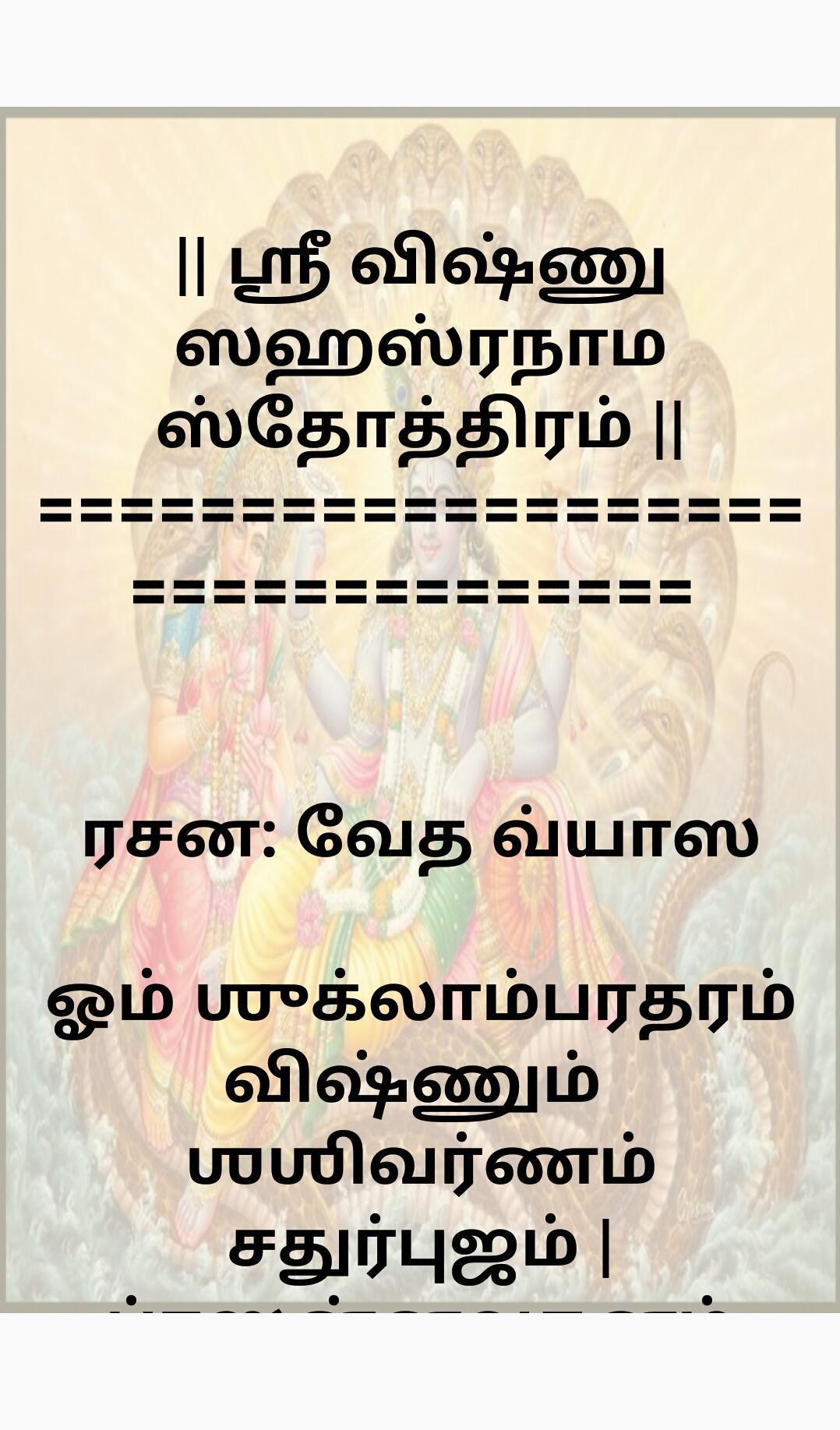 Vishnu Sahasranamam Audio And Tamil Lyrics for Android - APK