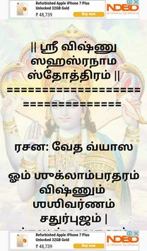 Vishnu Sahasranamam Audio And Tamil Lyrics screenshot 7