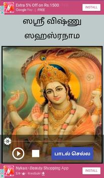 Vishnu Sahasranamam Audio And Tamil Lyrics screenshot 9