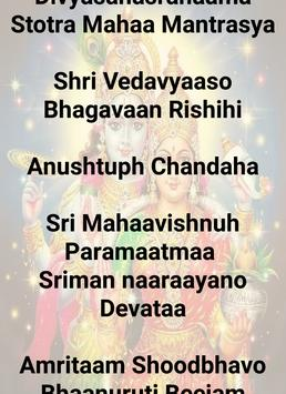 Vishnu Sahasranamam screenshot 13