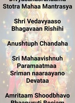 Vishnu Sahasranamam screenshot 4