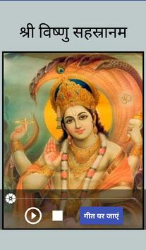 Vishnu Sahasranamam Audio And Hindi Lyrics poster