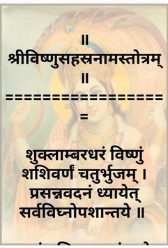 Vishnu Sahasranamam Audio And Hindi Lyrics screenshot 2