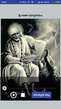 Sri Shirdi Saibaba Shej Harathi with Telugu lyrics poster