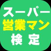 スーパー営業マン検定 icon