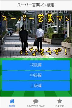 スーパー営業マン検定 poster