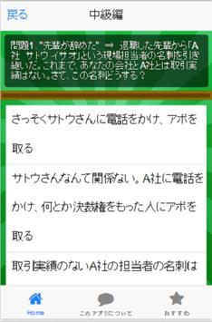 スーパー営業マン検定 screenshot 1