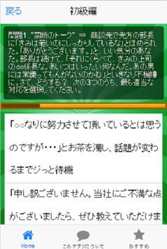 スーパー営業マン検定 screenshot 2