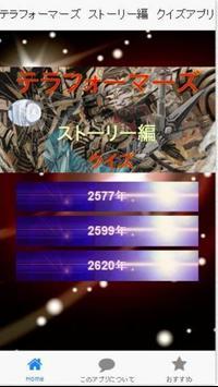 テラフォーマーズ ストーリー編 クイズ poster