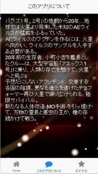 テラフォーマーズ ストーリー編 クイズ apk screenshot