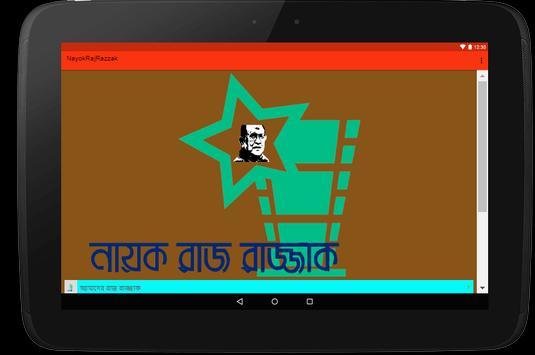 Raj Razzak apk screenshot