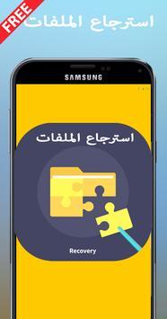 استرجاع الملفات screenshot 1