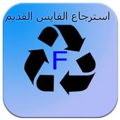 restore old fb icon
