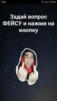 ФЕЙС Talk. Задай вопрос ФЕЙСУ screenshot 1