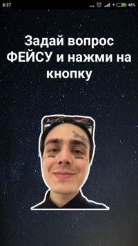 ФЕЙС Talk. Задай вопрос ФЕЙСУ screenshot 2
