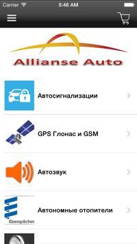 Авто Помощь screenshot 1