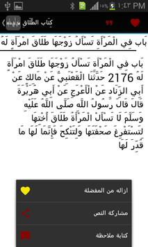 أبي داود screenshot 2