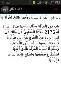 أبي داود screenshot 3