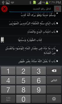 ابن ماجه apk screenshot