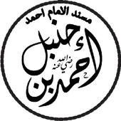 مسند الامام احمد icon