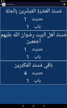 مسند الامام احمد screenshot 14