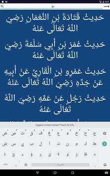 مسند الامام احمد screenshot 10