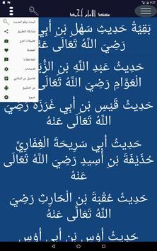 مسند الامام احمد screenshot 11