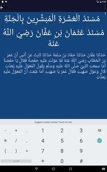 مسند الامام احمد screenshot 12