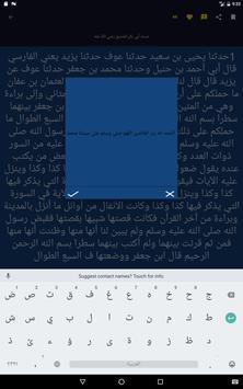 مسند الامام احمد screenshot 13