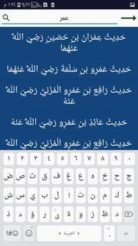 مسند الامام احمد screenshot 1
