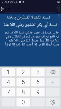 مسند الامام احمد screenshot 2