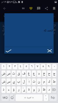 مسند الامام احمد screenshot 3