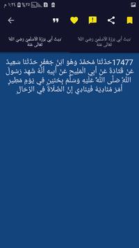 مسند الامام احمد screenshot 4