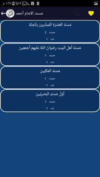 مسند الامام احمد screenshot 5