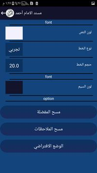 مسند الامام احمد screenshot 6