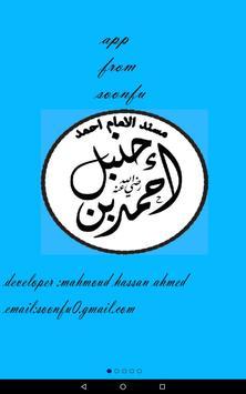 مسند الامام احمد screenshot 8
