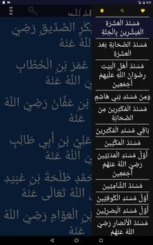 مسند الامام احمد screenshot 9