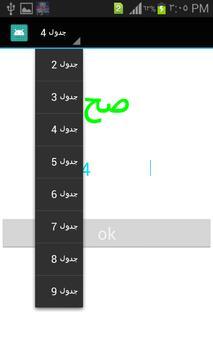 تدرب علي جدول الضرب apk screenshot