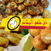 طرق طهو البطاطسBoTaToS CooKing icon