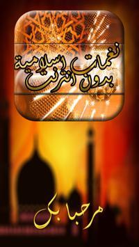 نغمات اسلامية بدون انترنت poster