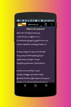 Vinayagar Agaval Tamil Audio + Lyrics screenshot 4