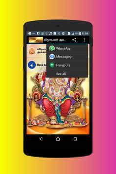 Vinayagar Agaval Tamil Audio + Lyrics screenshot 5
