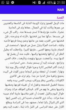 Arabe Stories NikaH screenshot 1