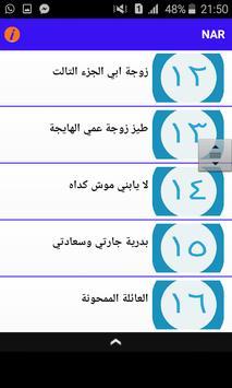 Arabe Stories NikaH screenshot 2