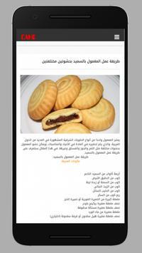 وصفات الحلويات - شهية ومتنوعة screenshot 2
