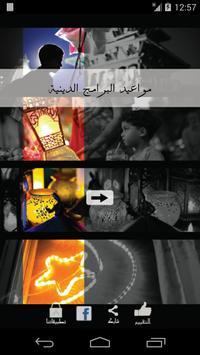مواعيد البرامج الدينية رمضان poster