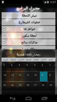 مواعيد البرامج الدينية رمضان apk screenshot